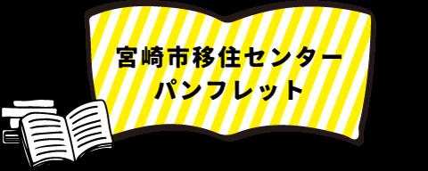 宮崎市移住センターパンフレット2019のボタン