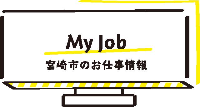 宮崎市のお仕事情報