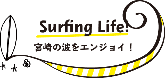 宮崎の波をエンジョイ!