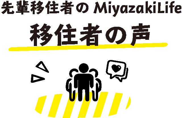 先輩移住者のMiyazakiLife 移住者の声