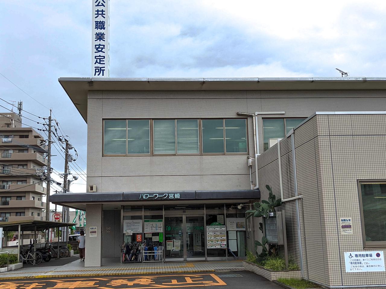 ハローワーク(宮崎労働局)